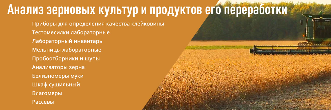 Анализ зерна